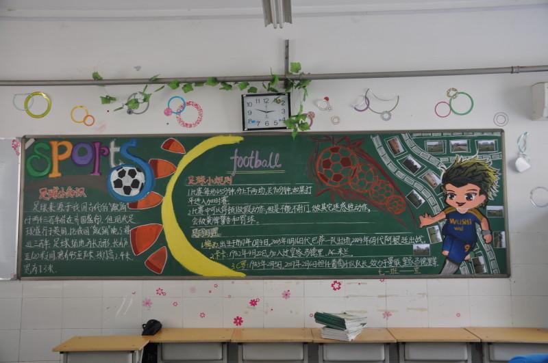 市五十五中校园足球文化节